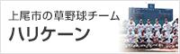 上尾市の草野球チームハリケーン